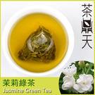 【茶鼎天】茉莉綠茶-15入✿ 豐富的兒茶素❤最適合大餐後需要油切的美食族