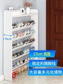 簡易經濟型家用鞋架省空間宿舍鞋櫃多功能多層門口組裝小鞋架子 nms 樂活生活館