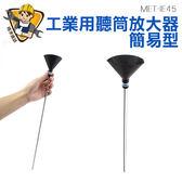 精準儀錶 擴音器 聽異音 聲音收集 工業用聽筒放大器 漏水漏氣聽音探測 工業聽筒器 MET-IE45