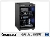 Samurai 新武士 GP5-36L 防潮箱(GP536L,公司貨)
