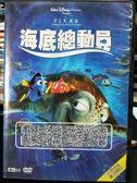 影音專賣店-P07-369-正版DVD-動畫【海底總動員 國英語】-迪士尼