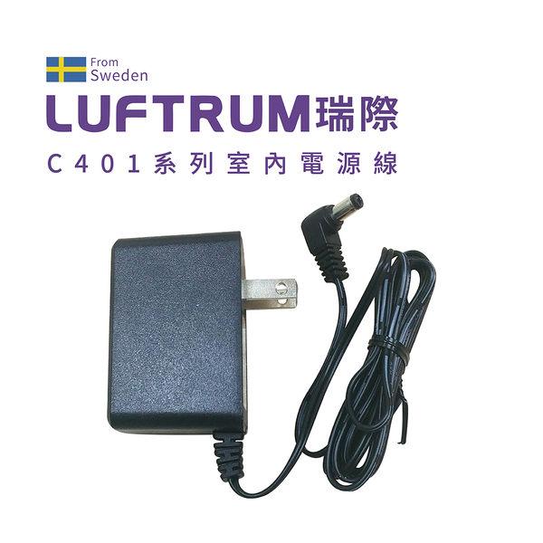 瑞典LUFTRUM瑞際 C401系列室內電源線