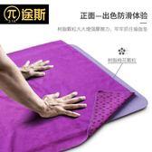 瑜伽毯加寬加厚瑜伽毯防滑瑜珈鋪巾健身墊毯子加長吸汗毛巾鋪墊 (一件免運)