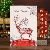 聖誕節賀卡 圣誕節賀卡 創意商務賀卡 節日祝福明信片公司送客戶打印定制logo-三山一舍