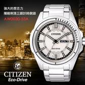 【公司貨保固】CITIZEN AW0030-55A 光動能男錶 熱賣中!