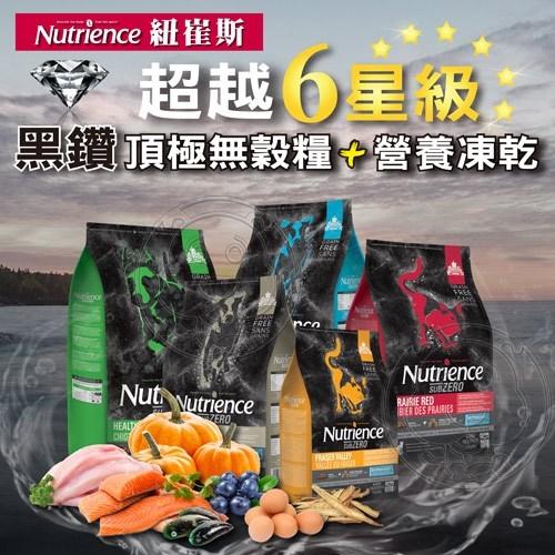 四個工作天出貨除了缺貨》Nutrience紐崔斯》SUBZERO頂級無穀小型犬+凍乾-牛肉+羊肉+野豬肉-2.27kg
