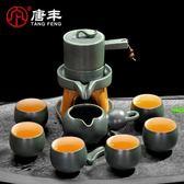 週年慶優惠-陶瓷功夫泡茶自動茶具簡約石磨荼具復古粗陶茶壺茶杯套裝