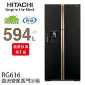 HITACHI RG616 日立 594L 直流變頻四門冰箱/一級能效