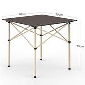 戶外折疊出野餐野營娛樂便攜式鋁合金方牌套裝沙灘桌椅自駕游戲