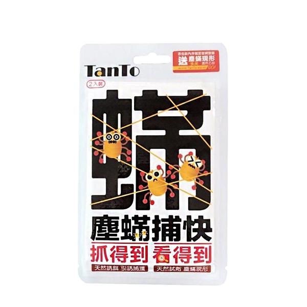 日本設計 塵螨捕快 高效除螨片2入組