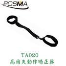POSMA 高爾夫動作矯正器 TA020