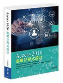 (二手書)Access 2016進銷存程式設計