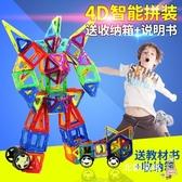 一件8折免運 磁力片玩具磁積片積木磁力片益智玩具兒童女孩噠噠噠男孩搭搭搭磁性磁片xw