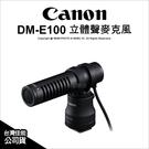 Canon DM-E100 立體聲麥克風 收音 G7XM3 EOS M6II M50 適用 公司貨【可刷卡】 薪創數位