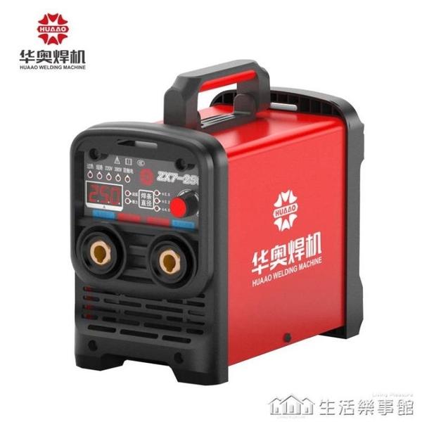 華奧焊機220v家用小250 315兩用380V全銅雙電壓便攜式小型電焊機NMS【樂事館新品】