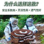 馬蜂服防馬蜂衣全套連體透氣加厚防蜂衣胡蜂專用防護服捉馬蜂衣服 MKS免運