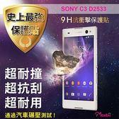 Moxbii Sony Xperia C3 D2533 太空盾 Plus 9H 抗衝擊 抗刮 疏油疏水 螢幕保護貼