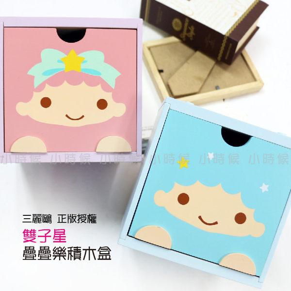 ☆小時候創意屋☆ 三麗鷗 正版授權 雙子星 kiki lala 疊疊樂 積木盒 收納櫃 櫃子 置物盒 粉彩