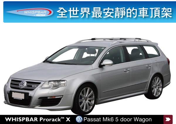 ∥MyRack∥WHISPBAR RAIL BAR VW Passat MK6 Wagon  專用車頂架∥全世界最安靜的行李架 橫桿∥