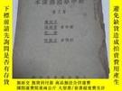 二手書博民逛書店罕見民國23年新中華國語讀本處級第八冊Y16249 上海中華書局 出版1934