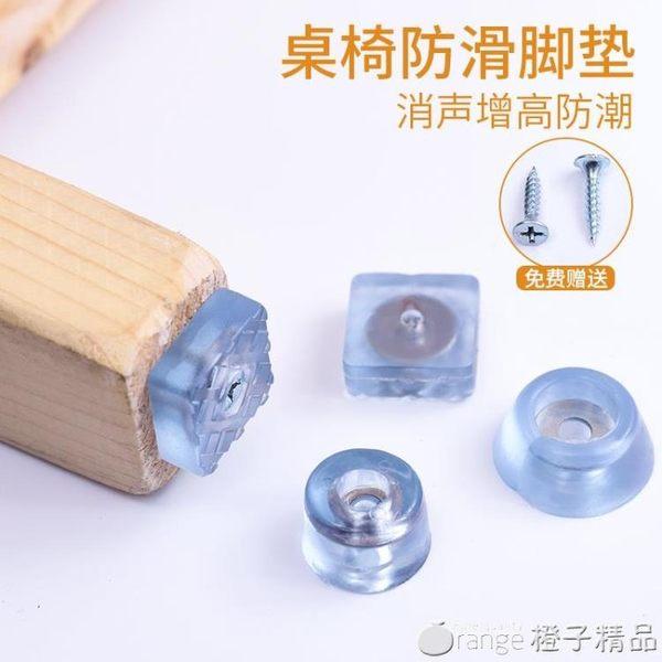 家具腳墊透明橡膠硅膠沙發桌椅凳子腳釘防磨滑軟墊靜音膠墊保護套qm    橙子精品