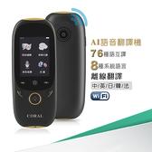 新春回饋~Buy917 【CORAL】 MUN1 AI WiFi語音翻譯機(升級版)