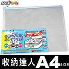 7折 HFPWP無毒耐高溫拉鍊包收納袋 (A4) 環保材質 台灣製 742