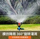移動式自動旋轉噴頭家用園林草坪噴淋澆水 灌溉屋頂降溫灑水器歐韓 館