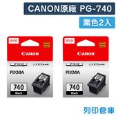 原廠墨水匣 CANON 2黑組合包 PG-740 /適用 CANON MG2170/MG3170/MG4170/MG3570/MX477/MX397