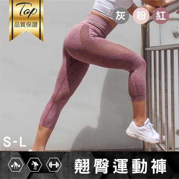 運動瑜伽褲女緊身褲提臀跑步健身褲歐美蜜桃臀褲重訓伸展-灰/粉/紅S-L【AAA5796】預購