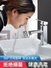 水龍頭洗臉面盆網紅可旋轉萬向水龍頭防濺頭嘴衛生間洗漱延伸起泡神器 晶彩