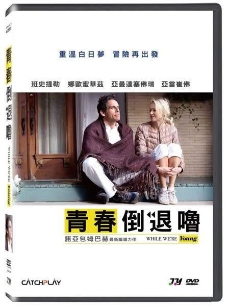 青春倒退嚕 DVD (購潮8)