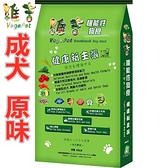 台北汪汪維吉機能素食 成犬(原味) 18公斤