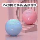 【X-BIKE 晨昌】直徑65CM PVC加厚防爆半凸點瑜珈球/健身球/抗力球/韻律球 附充氣筒 XFE-Z120