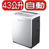 華菱【HPWS-95K】43L自動除濕機