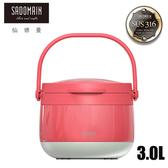 【仙德曼 SADOMAIN】輕量保溫/保冷燜燒提鍋3.0L(粉色)