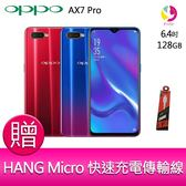 分期0利率 OPPO AX7 Pro (4G/128GB) 智慧型手機 贈『快速充電傳輸線*1』