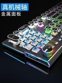 促銷真機械鍵盤青軸黑軸茶軸紅軸游戲復古圓鍵專用鍵鼠筆記本87鍵鼠標套裝LX 宜室