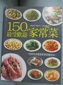 【書寶二手書T1/餐飲_JHO】150道最受歡迎家常菜_楊桃文化
