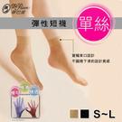 【衣襪酷】蒂巴蕾 單絲 彈性短襪 絲襪 台灣製 De Paree