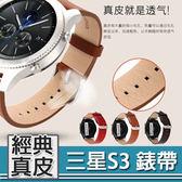 三星 Gear S3 錶帶 穿孔式錶帶 三星手錶 錶帶 穿戴裝置配件 三星 S3 真皮錶帶