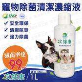 次綠康寵物專用除菌清潔液1L 寵物清潔 狗清潔 除臭 次綠康 強力殺菌 寵物殺菌 寵物除菌液