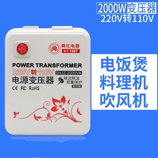 互轉變壓器  變壓器220v轉110v110v轉220v電源電壓轉換器100美國日本2000w舜紅 IGO