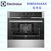 【PK廚浴生活館】 高雄 Electrolux 伊萊克斯 EOB5454AAX  電烤箱 ☆烤箱 實體店面 可刷卡