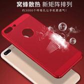 【SZ23】網孔散熱透氣 三星C8手機殼 J7+Plus保護套 C7100全包硬殼 C7108防摔