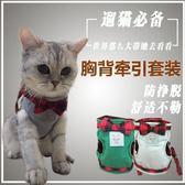貓咪牽引繩專用背心式牽貓繩遛貓繩貓胸背帶小狗狗背心式狗繩子 鹿角巷