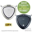 日本代購 空運 Panasonic 國際牌 MC-RS520 日本製 掃地機器人 吸塵器 障礙物偵測 手機app操作