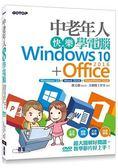 中老年人快樂學電腦 (Windows 10 Office 2016)<超大圖解好