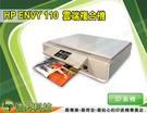 HP ENVY 110 雲端/列印/影印/掃描/雙面列印 精品美型複合印表機【送A4彩噴紙】