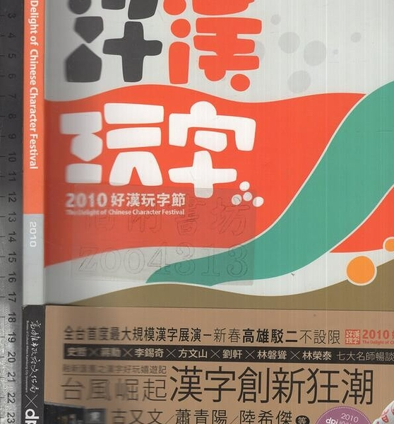 二手書R2YB 2010年3月《2010 好漢玩字節》高雄市政府文化局/dpi